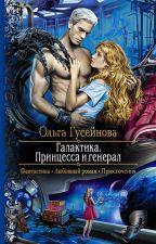 Ольга Гусейнова - Галактика. Принцесса и генерал by Husya999999
