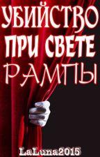 Убийство при свете рампы by LaLuna2015