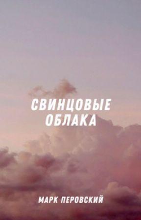 Свинцовые облака by Mark_Winter