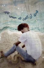 """قدري أن أكون لك """"حبيبي كاي """"  by IkramAllam9"""