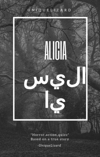 Alisia-اليسيا