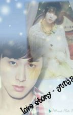 Love Story - YunJae by DNAngel724