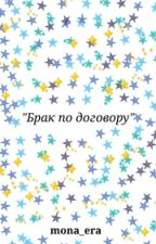 """Брак По Договору""-""конкурс"". by azazaza624"