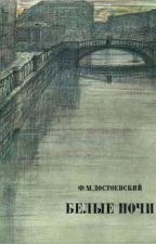 БЕЛЫЕ НОЧИ Ф.М. Достоевский by ashleykoks
