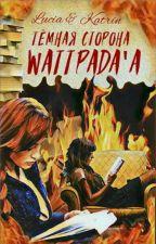 Тёмная сторона Wattpad'a by Lucia061724