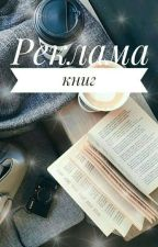 Реклама книг ✨ by Stella__Nera