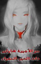{سر الأميرة هارلين ذات العينان الحمراء} by shin_sama