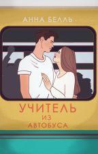 Учитель из автобуса by Nasten4ek