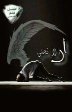 الحرية by Danya_Aljam