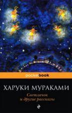 """Харуки Мураками """"Светлячок и другие рассказы"""" by Bonespretty99"""