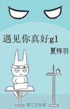 Nữ Chủ Giác Hằng Ngày - Tảo Tước by CNGvov