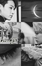 my way |2jae by love1kpop