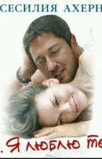 Я Люблю тебя by fidan203040