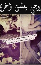 زوجي يعشق اخرى  by sara73mad