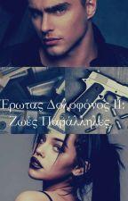 Έρωτας Δολοφόνος ΙΙ: Ζωές Παράλληλες by jose_ksanthoyli