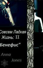 Не Совсем  Сладкая  Жизнь 2 《Бенефис》 by AnnaJons