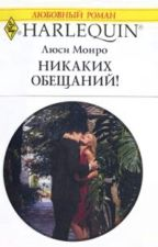 Люси Монро Никаких обещаний! by AbSiAb