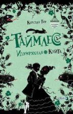 Таймлесс. Изумрудная книга. by aleksandra17122005