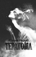Тератома by AsyaLycoris