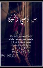 مِـن وَحــيِِّ ألهـوى by nOshaX3