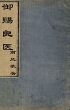 Ngự Tứ Lương Y  by tayamaki18