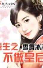 [Trọng sinh] Trọng sinh chi không làm hoàng hậu by gamchan