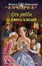 Фея любви, или Демонесса на госслужбе.(книга 2) Мария Николаева by KoptsovaMila