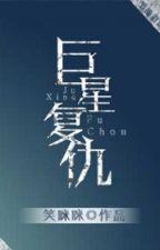 [EDIT] SIÊU SAO BÁO THÙ - Tiếu Mị Mị by vanthulau