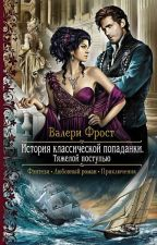 История классической попаданки. by Val_Frost