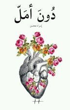 دون أمل by ms_styles43