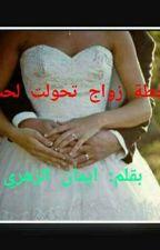 خطة زواج تحولت لي حب by ImaneEzzahri