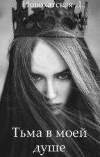Тьма в моей душе  by Dashiki_A