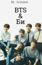 BTS&Би by Arinann