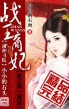 Chiến Vương Thương Phi - Xuyên không - Hoàn by ga3by1102