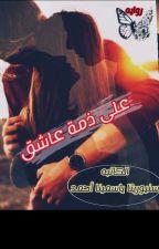 علي ذمة عاشق by sanyryta