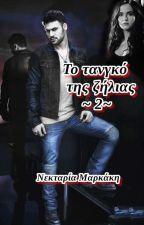 Το τανγκό της ζήλιας 2 by NektariaMarkakis
