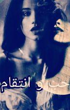حب و انتقام  by Ikram0319