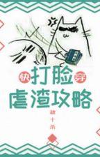 Vẽ mặt ngược tra công lược - Thu Mười Sát by lamdubang