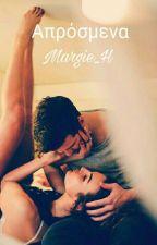 Απρόσμενα by Margie_H