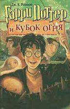 Гарри Поттер и кубок огня. by Katya_Rain