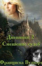 Смешение судеб by kattya_love