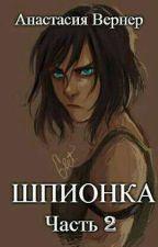 Шпионка 2 by Tvar9501