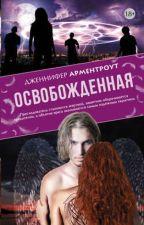 Освобожденная by raketa2424