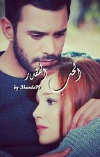 الحب المقدر by 3Handa99