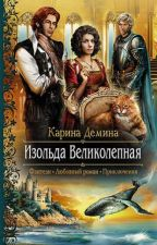 Карина Демина - Изольда Великолепная by Husya999999