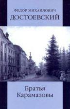 Федор Михайлович Достоевский. Братья Карамазовы (часть I) by trollin123