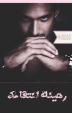 """"""" رهينة انتقامك """"  by Niooda"""