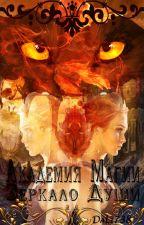 Академия Магии: Зеркало Души by DaLi738