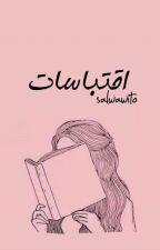 اقتباسات by salwawito