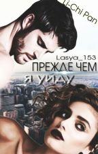 Прежде чем я уйду (Редакция) by Lesya_153
